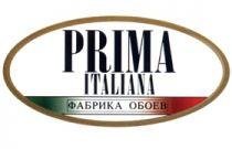 Прима Италияна - Обои