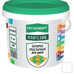 Затирка для швов Основит Плитсэйв 010 Т-121 белая 2 кг