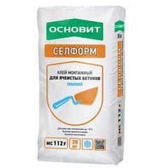 Клей монтажный для пенобетона Основит Селформ MC112F зимний 20 кг