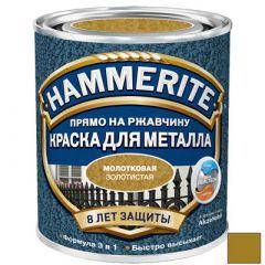 Краска по ржавчине Hammerite Hammered молотковая Золотистая 2,5 л