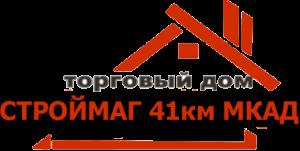 Стройматериалы 41км МКАД