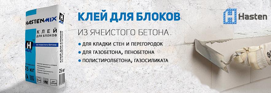 ТД Хастен - Реклама. Партнер Стройсматом.