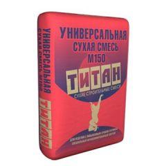 Смесь сухая универсальная ТИТАН М-150 40 кг