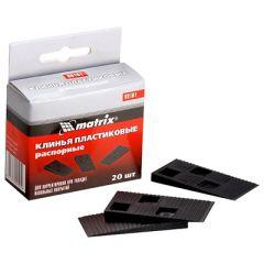Клинья Matrix для корректировки при укладке напольных покрытий, пластиковые (88101) 20 шт