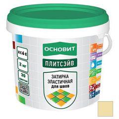 Затирка для швов Основит Плитсэйв 070 Т-121 желтый 2 кг