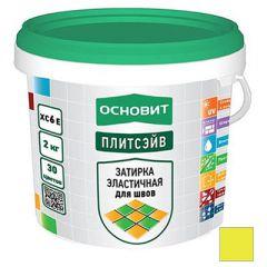 Затирка для швов Основит Плитсэйв 072 Т-121 лимонный 2 кг