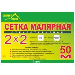 Сетка стеклотканевая Эверест Строй малярная 2х2 мм 1х50м
